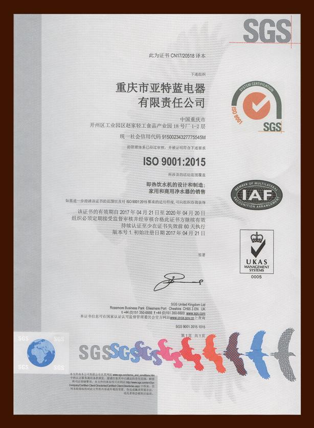 IS0 9001:2015认证